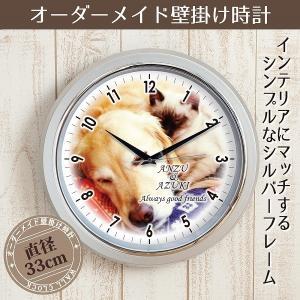 壁掛け時計 オリジナル時計 シンプル壁掛け時計 シルバー枠 ペットメモリアルグッズ 誕生日 名入れ バレンタインデー プレゼント ギフト