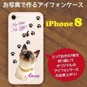 写真で作るiPhoneケース iPhone8 クリックポスト便対応 写真印刷 ペットメモリアル 名入れ 母の日 プレゼント ギフト
