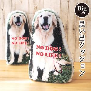 写真で作る思い出ペットクッション Bigサイズ(50cm×40cmサイズ内で制作 厚手綿100%) ぬいぐるみ 犬 猫 うさぎ ペットメモリアルグッズ オーダーメイド