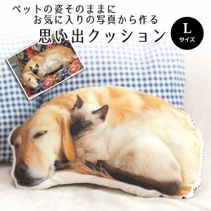 写真で作る思い出クッション(厚手 Lサイズ) ぬいぐるみ 犬 猫 うさぎ ペットメモリアル ホワイトデープレゼント オーダーメイド
