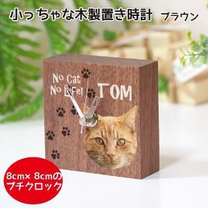小っちゃな木製置き時計-ブラウン 写真印刷 ペットメモリアル 名入れ ホワイトデー プレゼント ギフト