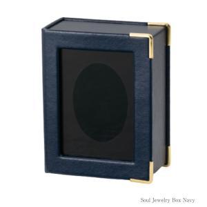 ソウルジュエリーを飾りながら収納できるケース ソウルジュエリーボックス【カラー:ネイビー】遺骨ペンダントも指輪も収納可能 ジュエリーケース memoriaareca