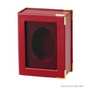 ソウルジュエリーを飾りながら収納できるケース ソウルジュエリーボックス【カラー:レッド】遺骨ペンダントも指輪も収納可能 ジュエリーケース memoriaareca