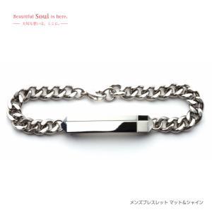 遺骨アクセサリー Soul Jewelry ブレスレット 『マット&シャイン』 ステンレス memoriaareca