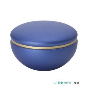 made in japan 金属製のミニ骨壷 わかな 〜瑠璃〜|memoriaareca