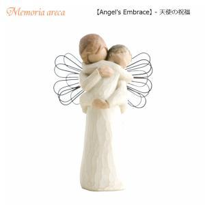 メモリアルオブジェ Angel's Embrace 〜大切にぎゅっと抱きしめて〜 WillowTree memoriaareca