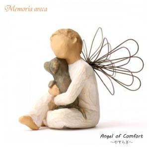 メモリアルオブジェ Anjel of Comfort 〜やすらぎ〜 犬を抱いた男性 天使 willowtree|memoriaareca