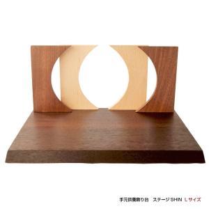手元供養 台 ステージ ミニ仏壇 メモリアルステージ 手元供養用飾り台SHIN ステージL 横幅300×230mm memoriaareca