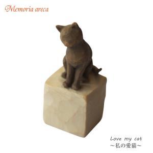 メモリアルオブジェ 私の愛猫 LOVE MY CAT  willowtree|memoriaareca