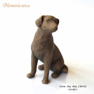 メモリアルオブジェ 私の愛犬 ダーク LOVE MY DOG DARK  willowtree|memoriaareca