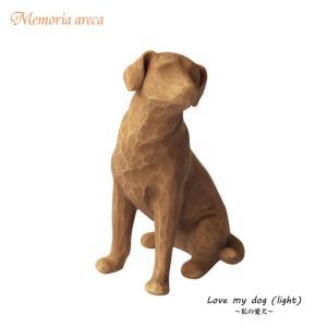 メモリアルオブジェ 私の愛犬 ライト LOVE MY DOG Light  willowtree|memoriaareca
