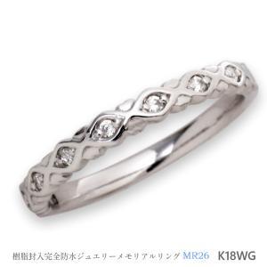 メモリアルリングMR26 地金:K18WG (18Kホワイトゴールド×ダイヤモンド) 〜遺骨を内側にジェル封入する完全防水の指輪〜 memoriaareca