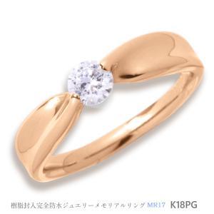 メモリアルリングMR17 地金:K18PG (18Kピンクゴールド) 〜遺骨を内側にジェル封入する完全防水の指輪〜 memoriaareca