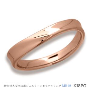 メモリアルリングMR18 地金:K18PG (18Kピンクゴールド) 〜遺骨を内側にジェル封入する完全防水の指輪〜 memoriaareca