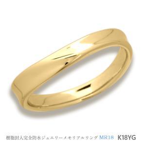 メモリアルリングMR18 地金:K18YG (18Kイエローゴールド) 〜遺骨を内側にジェル封入する完全防水の指輪〜 memoriaareca