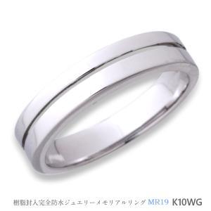 メモリアルリングMR19 地金:K10WG (10Kホワイトゴールド) 〜遺骨を内側にジェル封入する...