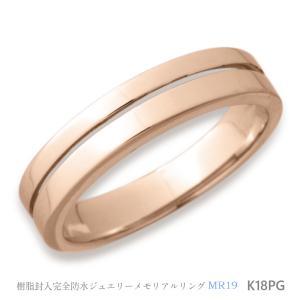 メモリアルリングMR19 地金:K18PG (18Kピンクゴールド) 〜遺骨を内側にジェル封入する完全防水の指輪〜 memoriaareca