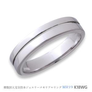 メモリアルリングMR19 地金:K18WG (18Kホワイトゴールド) 〜遺骨を内側にジェル封入する完全防水の指輪〜 memoriaareca