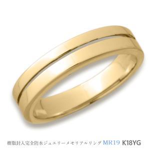 メモリアルリングMR19 地金:K18YG (18Kイエローゴールド) 〜遺骨を内側にジェル封入する完全防水の指輪〜 memoriaareca