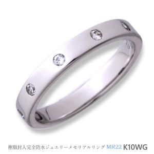 メモリアルリングMR22 地金:K10WG (10Kホワイトゴールド) 〜遺骨を内側にジェル封入する完全防水の指輪〜 memoriaareca