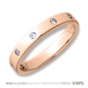 メモリアルリングMR22 地金:K18PG (18Kピンクゴールド) 〜遺骨を内側にジェル封入する完全防水の指輪〜 memoriaareca