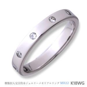 メモリアルリングMR22 地金:K18WG (18Kホワイトゴールド) 〜遺骨を内側にジェル封入する完全防水の指輪〜 memoriaareca