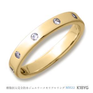 メモリアルリングMR22 地金:K18YG (18Kイエローゴールド) 〜遺骨を内側にジェル封入する完全防水の指輪〜 memoriaareca