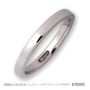 メモリアルリングMR03 地金:K10WG (10Kホワイトゴールド) 〜遺骨を内側にジェル封入する完全防水の指輪〜 memoriaareca