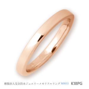 メモリアルリングMR03 地金:K18PG (18Kピンクゴールド) 〜遺骨を内側にジェル封入する完全防水の指輪〜|memoriaareca