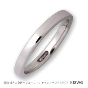 メモリアルリングMR03 地金:K18WG (18Kホワイトゴールド) 〜遺骨を内側にジェル封入する完全防水の指輪〜|memoriaareca
