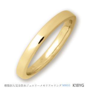 メモリアルリングMR03 地金:K18YG (18Kイエローゴールド) 〜遺骨を内側にジェル封入する完全防水の指輪〜|memoriaareca