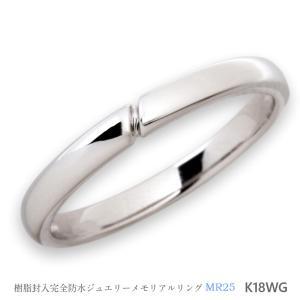 メモリアルリングMR25 地金:K18WG (18Kホワイトゴールド) 〜遺骨を内側にジェル封入する完全防水の指輪〜 memoriaareca