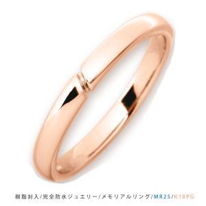メモリアルリングMR25 地金:K18PG (18Kピンクゴールド) 〜遺骨を内側にジェル封入する完全防水の指輪〜 memoriaareca
