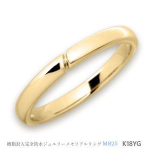 メモリアルリングMR25 地金:K18YG (18Kイエローゴールド) 〜遺骨を内側にジェル封入する完全防水の指輪〜 memoriaareca