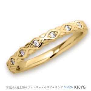 メモリアルリングMR26 地金:K18YG (18Kゴールド×ダイヤモンド) 〜遺骨を内側にジェル封入する完全防水の指輪〜 memoriaareca