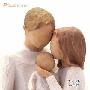 メモリアルオブジェ Our Gift 〜私たちの宝物〜 家族 Willow Tree  memoriaareca