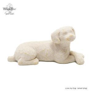 メモリアルオブジェ LOVE MY DOG   small,lying 〜私の愛犬 寝そべる犬〜 willowtree memoriaareca