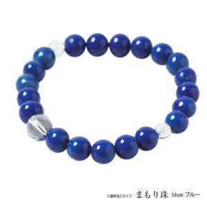 遺骨を練り込んだ珠で作るブレスレット「まもり珠」カラー:ブルー 手元供養 遺骨ブレスレット memoriaareca
