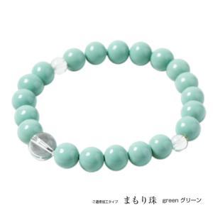 遺骨を練り込んだ珠で作るブレスレット「まもり珠」カラー:グリーン 手元供養 遺骨ブレスレット memoriaareca