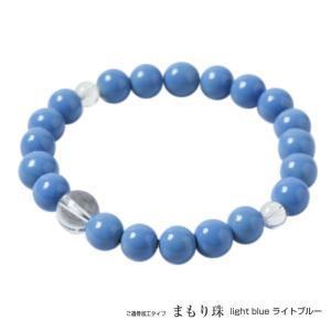 遺骨を練り込んだ珠で作るブレスレット「まもり珠」 カラー:ライトブルー 手元供養 遺骨ブレスレット memoriaareca