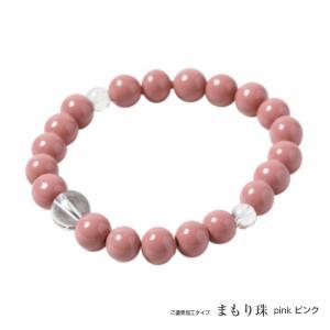 遺骨を練り込んだ珠で作るブレスレット「まもり珠」カラー:ピンク 手元供養 遺骨ブレスレット memoriaareca