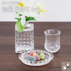 ペット 仏具 3点セット ガラス クリスタル ガラス製 可愛い ペット用 仏器3点セット|memorialbasket