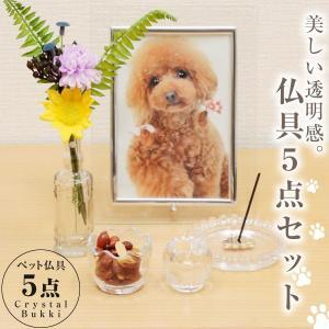 【ペット 仏具 5点セット】 ガラス クリスタル ガラス製 可愛い ペット用 仏器5点セット|memorialbasket