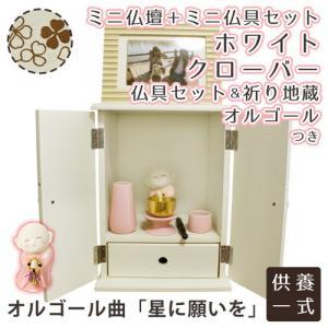 ペット仏壇 オルゴールつき クローバー 星に願いを ミニ骨壷 祈り地蔵 ピンク & 仏具3点セット おりんつき