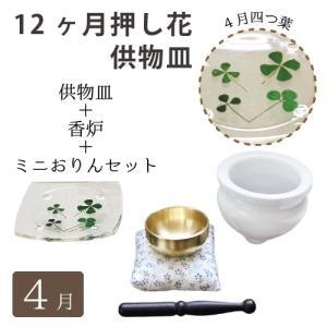 仏具 供物皿 季節の押し花 4月 四つ葉 & おりん こりん セット & ミニ香炉 香炉灰つき