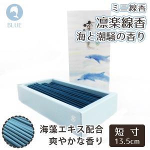線香 凛楽 80g 海と潮騒の香り 天然海藻配合 短寸|memorialkobo