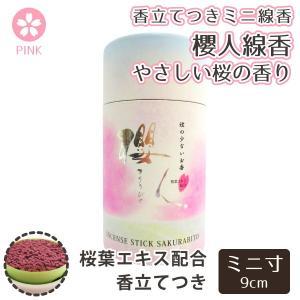 ミニ 線香 櫻人 90g さわやかな甘い香り 桜葉エキス配合 香立て 筒型 ミニ寸|memorialkobo