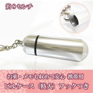 薬入れ 携帯 ピルケース (特大) お守り袋 ホルダーフックつき 薬箱 容器 タブレット