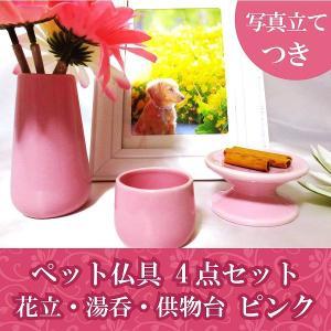 ペット仏具 6点セット ピンク おりん(こりん) 信楽焼 うさぎ お線香立て ハート型お香皿つきの商品画像 ナビ