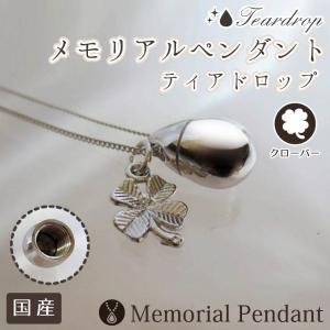 遺骨ペンダント メモリアルペンダント ティアドロップ クローバー型チャームつき